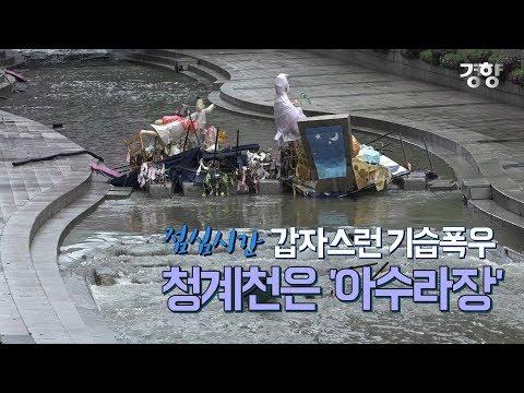 [경향신문] 점심시간 기습폭우 청계천 '아수라장'