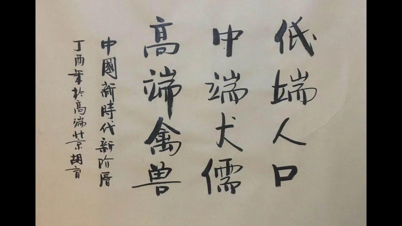 Image result for 低ç«ˉäoo口高ç«ˉç|½å…½