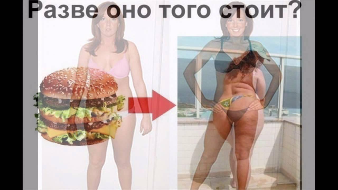 Реальная мотивация для похудения