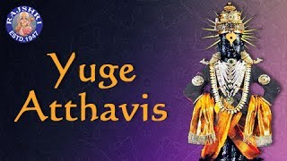 Yuge Atthavis - Pandurang Aarti With Lyrics - Sanjeevani Bhelande - Marathi Devotional Songs