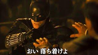 新生バットマンにキャットウーマン、ペンギンやリドラーの姿も!映画『THE BATMAN-ザ・バットマン-』US予告編