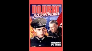 Подвиг разведчика - драматический военный фильм