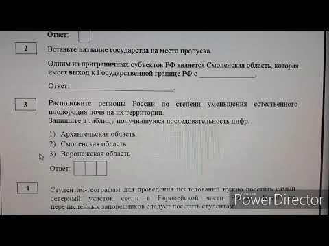 ОГЭ ГЕОГРАФИЯ ДЕМОВЕРСИЯ 2020 ЗАДАНИЕ 3