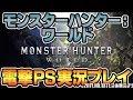 『MONSTER HUNTER:WORLD(モンスターハンター:ワールド)』電撃PS実況プレイ!【プ…
