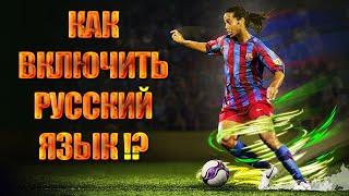 eFootball PES 2020 Как включить Русский язык?пропал Русский язык ?