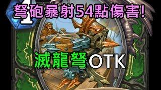 《爐石OTK》弩砲暴射54點傷害!滅龍弩OTK-降臨!遠古巨龍