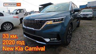 New Kia Carnival, 2020 год, 33 км., 7 мест - 3 900 000 руб.!