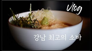 [vlog] first of my personal top 5 soba restaurants in Seoul