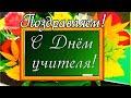 День Учителя!Поздравление с Днем Учителя!Поздравляем учителей!МИР ПОЗДРАВЛЕНИЙ Екатерина Мироневич