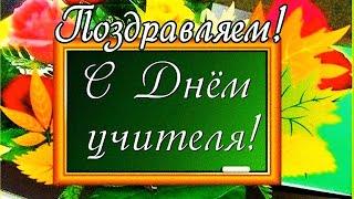 День Учителя!Поздравление с Днем Учителя Поздравляем учителей Екатерина Мироневич