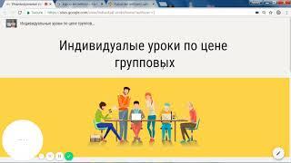 Индивидуальные уроки по цене групповых /ТРАОО - Твой Разговорный Английский Обучение Онлайн