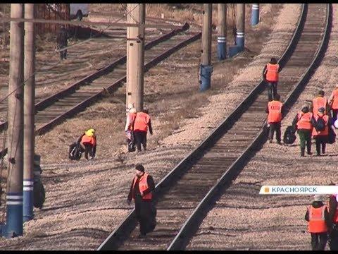 8,5 тысяч работников красноярской железной дороги вышли на массовый субботник