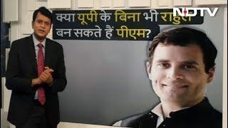 सिंपल समाचार : क्या यूपी के बिना भी राहुल गांधी बन सकते हैं प्रधानमंत्री?