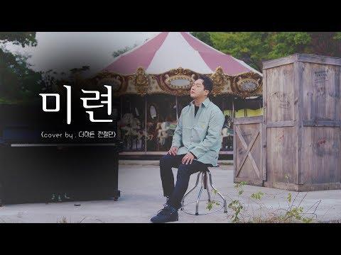"""나는가수다 """"김연우 - 미련""""  (Cover by. 더히든 전철민)"""