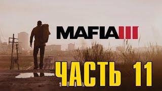 Прохождение Mafia 3 — ЧАСТЬ 11 — [Без комментариев]