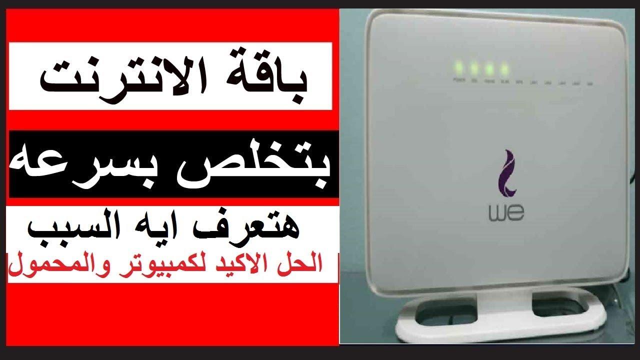 ثلاثة خطوات هتعملهم باقة الانترنت مش هتخلص نهائيا سوء الكمبيوتر او المحمول@BBC News عربي