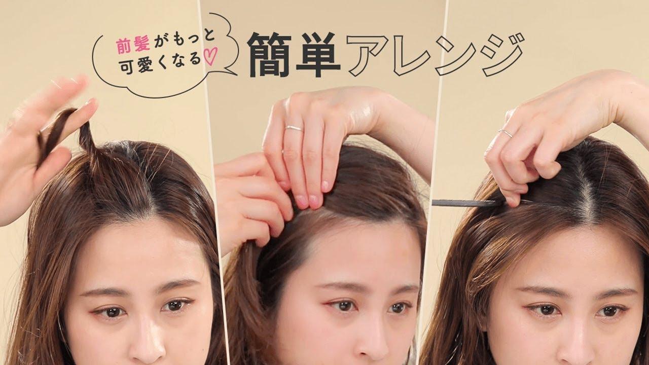 アレンジ 伸ばし かけ 前髪