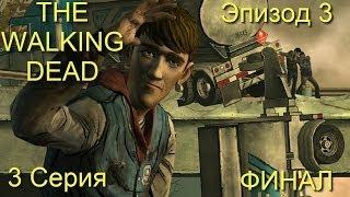 The Walking Dead / Никогда не сдаваться... (3 эпизод, ФИНАЛ)