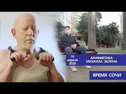 Арифметика Михаила Эклина