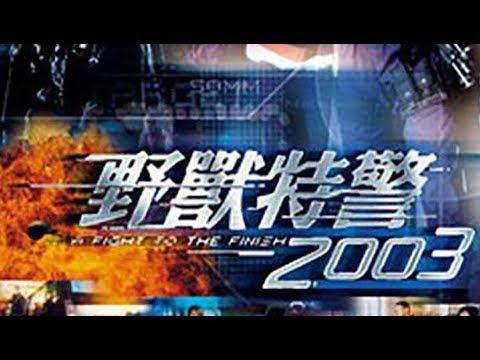《野兽特警2003》A Fight To The Finish 王敏德、张文慈、王合喜等主演