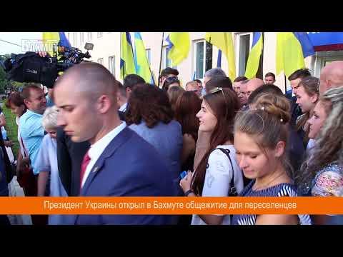 Бахмут IN.UA  - Президент Украины открыл в Бахмуте общежитие для переселенцев