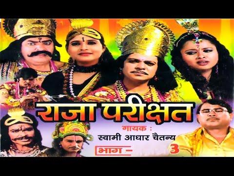 Raja Parikshit Vol 3 || राजा परीक्षित || Swami Adhart Chaitanya || Hindi Kissa Kahani Lok Katha