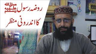 Roza e Rasool ka Androoni Manzar ● Saudi Visit Part 7 ● Nukta Guidance