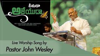 Deenuda Ajeyuda    దీనుడా అజేయుడా    Pas.John Wesley    Live Worship Song    Peace Gospel Ministries