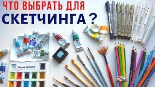 Скетчинг для начинающих. Уроки рисования.  Какие материалы выбрать ?