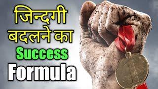 Success Formula By Sandeep Maheshwari | Guaranted success | Hindi Motivational 2019