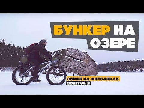видео: Нашли бункер на озере! Зимой на велосипедах в Полесье! Выпуск 2