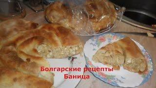 Болгарские рецепты  Баница