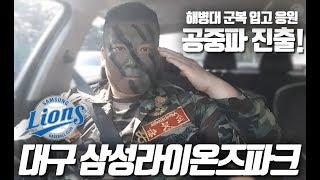삼성라이온즈파크 대구 야방, 해병대 군복 입고 응원해서…
