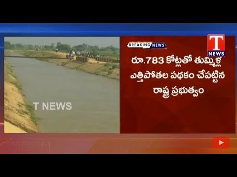 Thummilla Lift Irrigation Water Releases | Telangana | TNews