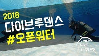 분당에서 스쿠버 강습을??? - Open Water Diver
