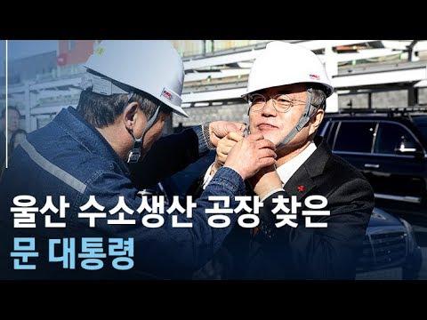 [현장] 울산 찾은 문재인 대통령, 수소 생산공장 방문 / 연합뉴스TV (YonhapnewsTV)