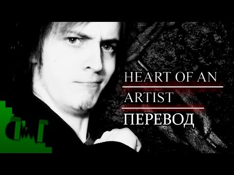 [Русский Перевод]HEART OF AN ARTIST - DAGames OFFICIAL SONG![RUS SUB]