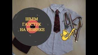як зробити дитячий галстук на гумці