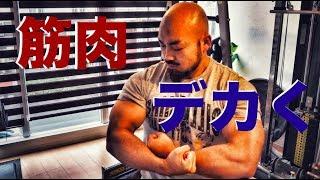 チャンピオンも実践!筋肉をデカくし、バルクアップする為に行う高重量...