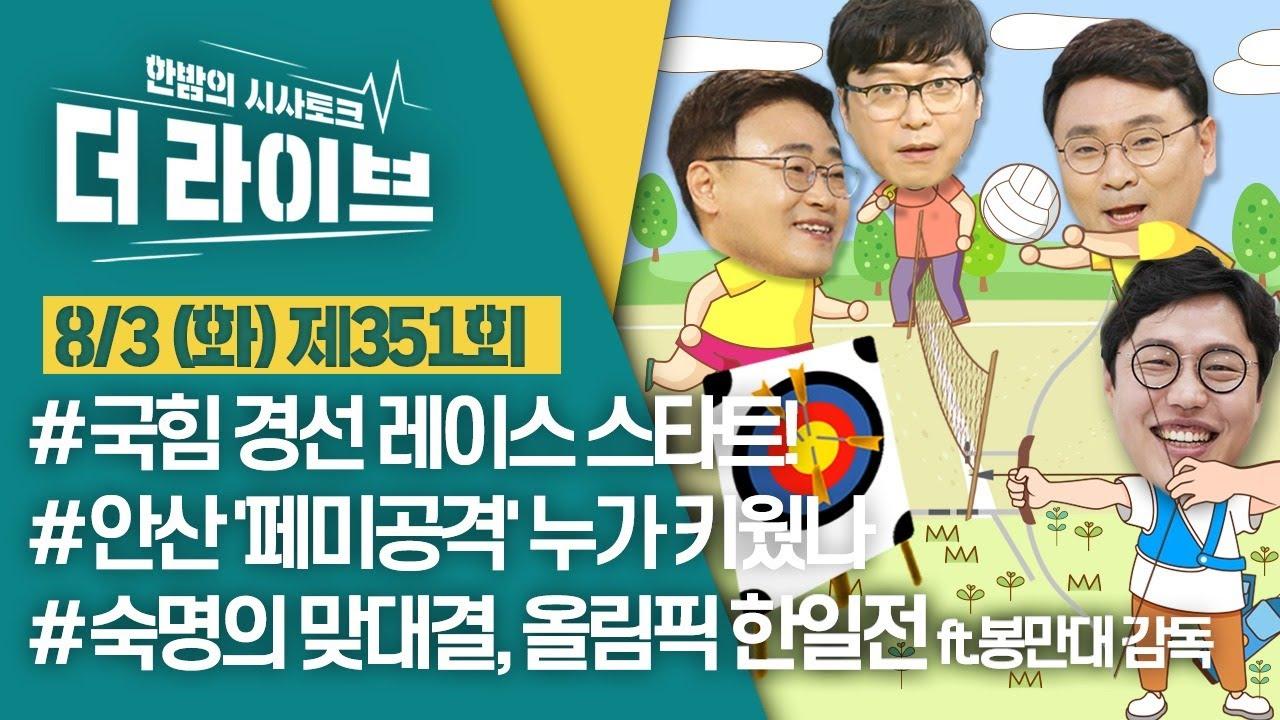 [더라이브] 351회 풀영상 2021. 8. 3. (박지훈/장성철/김준일/심윤지/봉만대) [KBS 21083 방송]