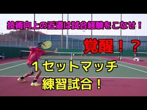 【1セットマッチ】遂に覚醒!?練習試合したよ!!