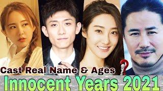 Innocent Years Chinese Drama Cast Real Name & Ages || Yoki Sun, Zhang Yi Shan, Liu Qi Yi, Li Yu Feng