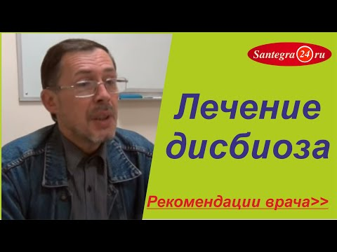 Дисбиоз (дисбактериоз) лечение