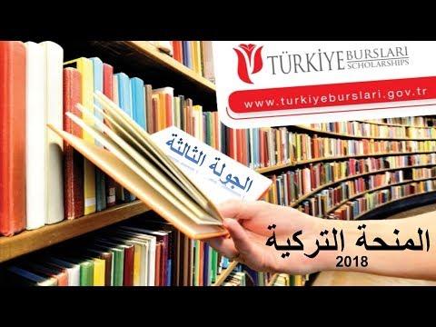 المنحة التركية الجولة الثالثة 2018 - TÜRKİYE SCHOLARSHIPS 2018 THIRD ROUND
