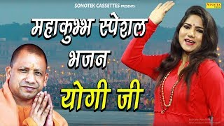 Kumbh Mela 2019 Prayagraj | कुम्भ मेला 2019 प्रयागराज | महाकुंभ स्पेशल भजन | Bhajan Kirtan