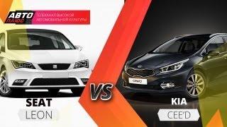 Выбор есть - Kia Cee'd и Seat Leon
