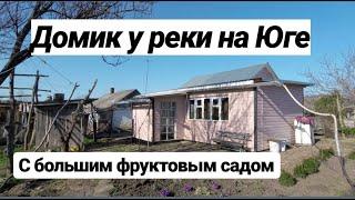 Домик у реки на Юге / Цена 450 000 / Недвижимость в Адыгее