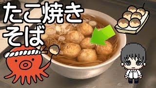 【実験】かけそばにたこ焼きを入れると美味しいか検証してみた / Takoyaki in Soba