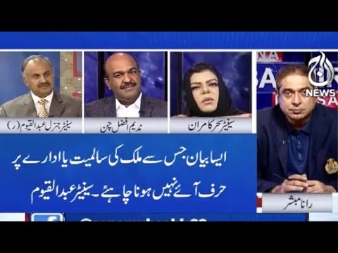 Aaj Rana Mubashir Kay Sath - 20 May 2018 - Aaj News