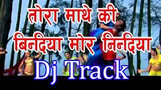Dj Track # Tora Mathe ki Bindiya Mor Nindiya chura ke Legail Karaoke By Dj Santosh Birgunj